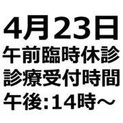 4/23(金)午前の診療は休診