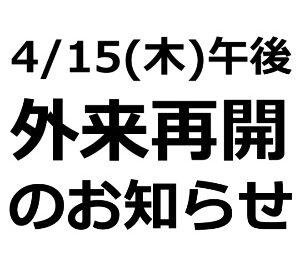 4月15日午後、外来再開お知らせ